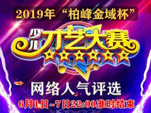 """2019年建平""""柏峰金域杯"""" 少�翰潘�之星�W�j人�獯筚�"""