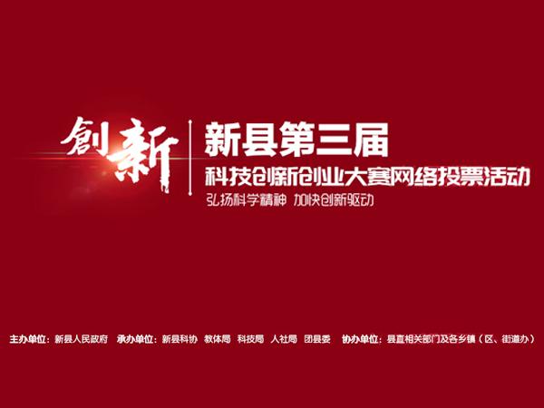 新县第三届科技创新创业大赛网络投票活动