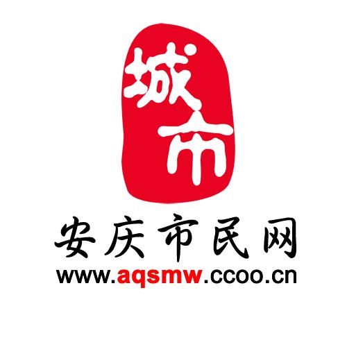 安庆市民网