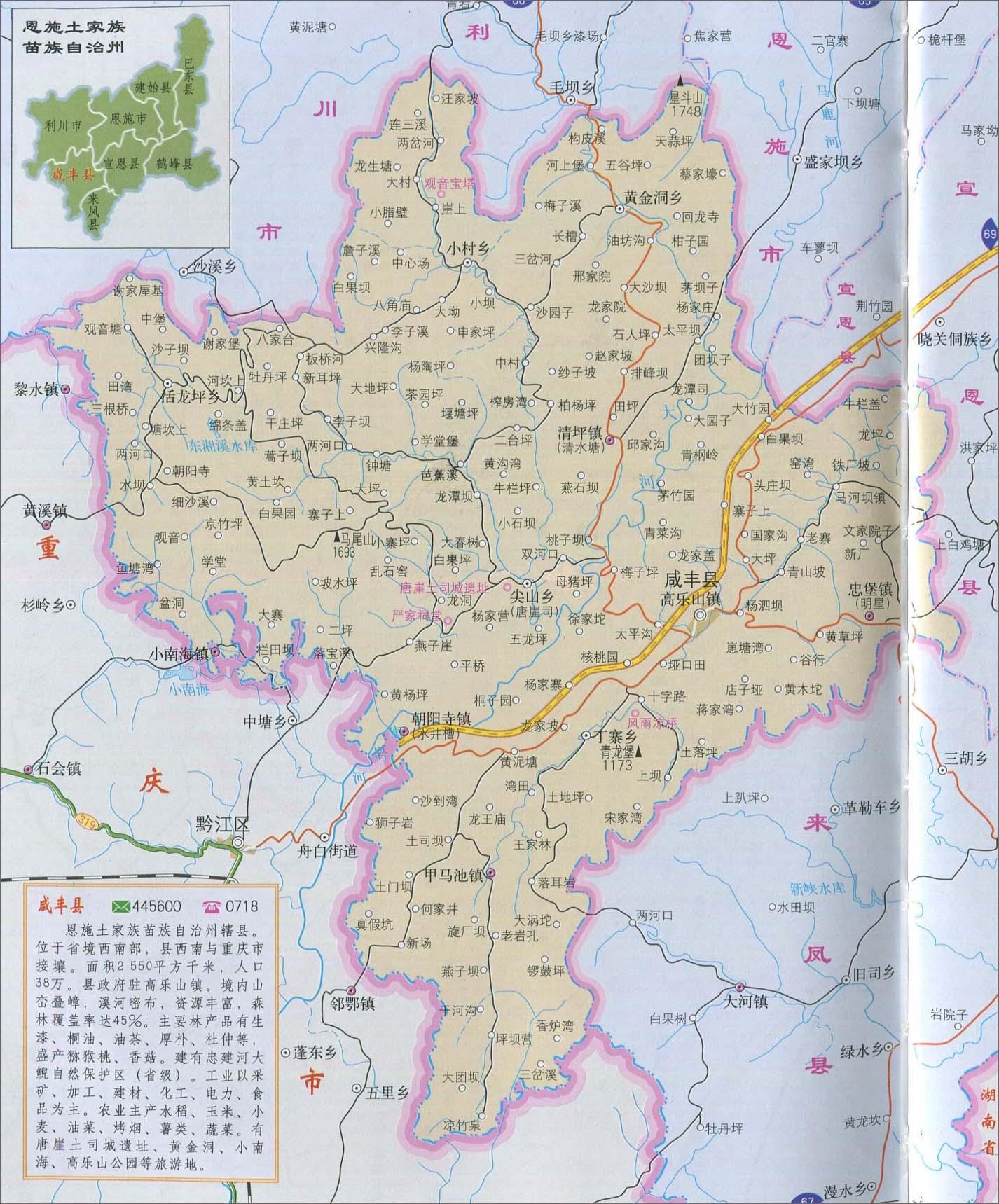 湖北省恩施市高速公路可以上摩托车到重庆吗图片
