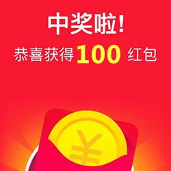 100元微信红包