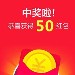 50元微信红包