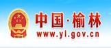 榆林人民政府�W站
