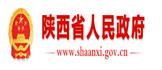 陕西人民政府网