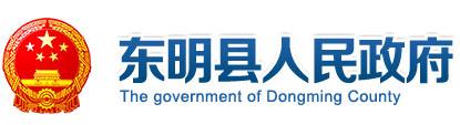 东明政府网