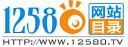 12580网站目录