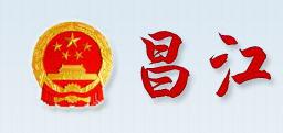 昌江政府网