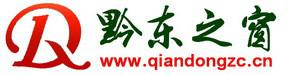 黔东之窗-黔东在线兄弟网站
