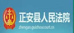 正安县人民法院