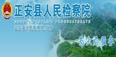 正安县人民检察院