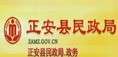正安县民政局
