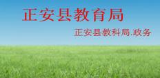 正安县教育局