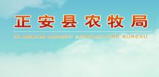 正安县农牧局