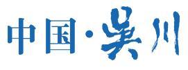 吴川人民政府门户网站