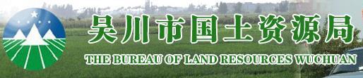 吴川市国土资源局