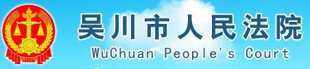 吴川市人民法院