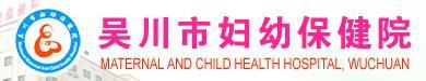 吴川市妇幼保健院