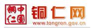 中国铜仁门户,你最温馨的家园