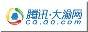 腾讯科技(深圳)有限公司和重庆日报报业集团联合打造的国内第一个商业性区域门户网站