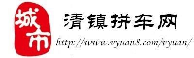 清镇拼车网