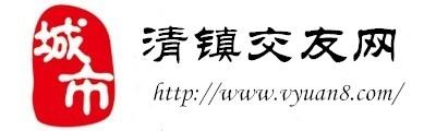 清镇交友网