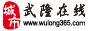 武隆在线-武隆第一门户网站