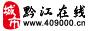 黔江在线-黔江第一门户,黔江信息港,黔江信息大全,黔江网络媒体!
