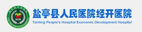 盐亭县人民医院经开医院