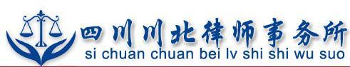 四川川北律师事务所