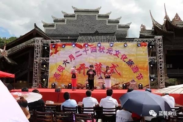 看看去!麻江高枧六月二十四状元文化旅游节开幕了!