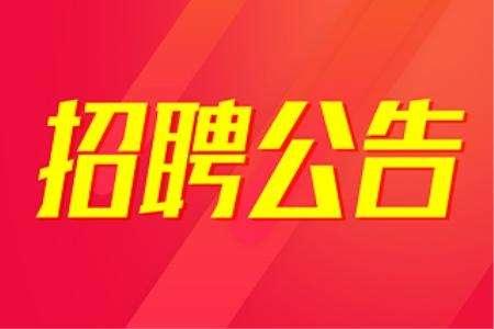 2017年广饶县公开招聘劳动合同制幼儿教师简章