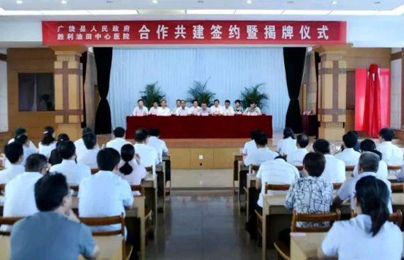 胜利油田中心医院与广饶县人民政府举行合作共建签约暨揭牌仪式