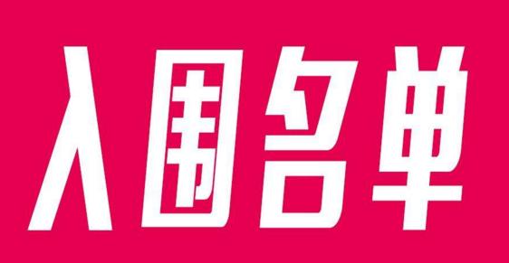 2017年广饶县公开招聘