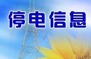 长葛停电(10月10日至13日)停电公告,请互相转告!――长葛网