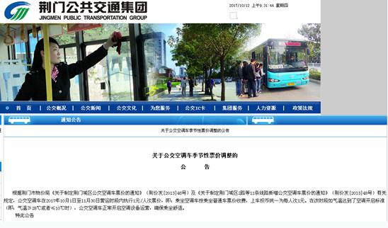 """公交刷卡9毛变1元,市民惊呼""""涨价""""了?"""