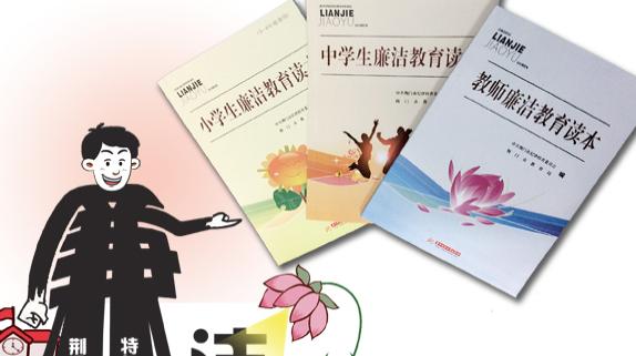 """""""荆门版""""廉洁教育系列读本出版使用"""