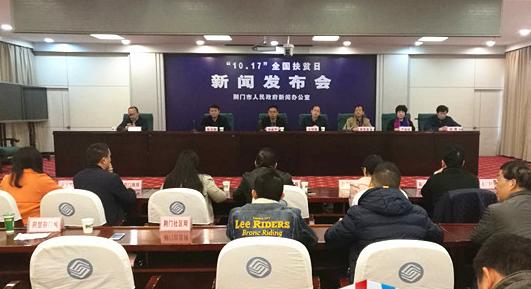 """荆门市召开""""10.17""""全国扶贫日新闻发布会"""