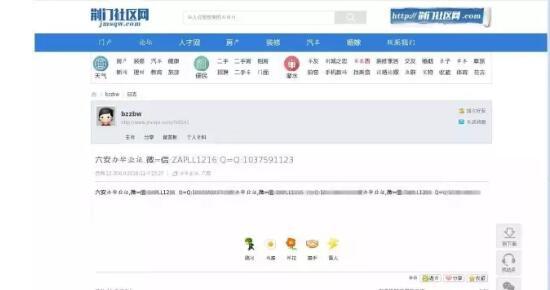 荆门网警关停整改32家网站