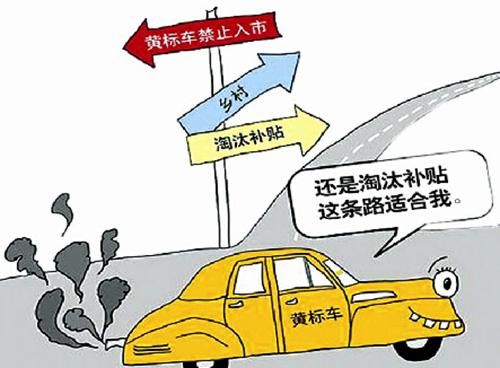 【通告】霍邱县黄标车提前报废补贴发放时限延长
