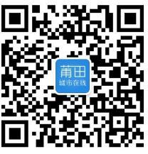莆田在线官方微信
