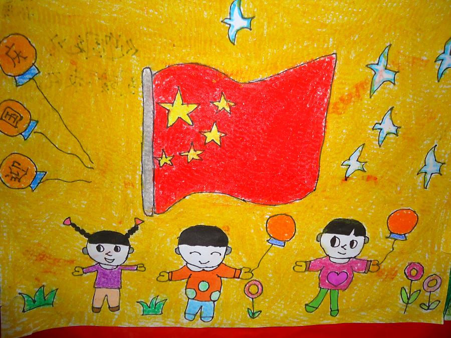 第二小学举行 向国旗敬礼 绘画展版评比图片