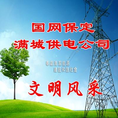 国网保定极速快三预测供电公司