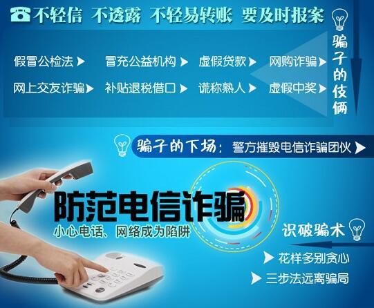 南京在线防范电信诈骗专题