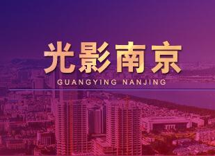 南京在线【光影南京】,给你不一样的视觉体验!