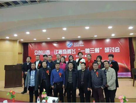 """""""一融三筹"""",是山西源汇通网络科技有限公司董事长赵福明先生经过十多"""