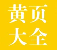 丹江口黄页