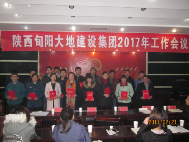 陕西大地集团2017年工作会在旬阳胜利召开