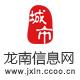 龙南信息网
