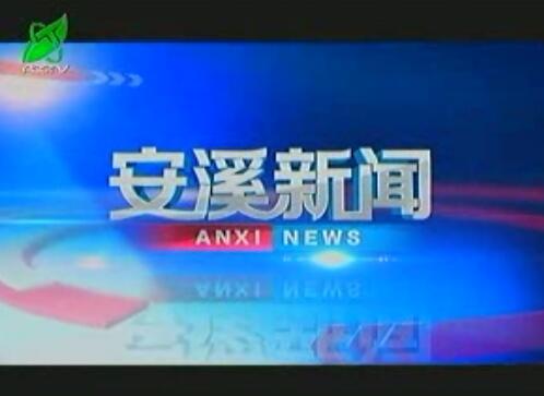 安溪电视台新闻(2016年02月27日)