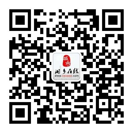 湘乡在线官方微信